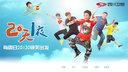 两天一夜 中国版 第一季