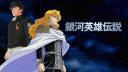银河英雄传说 本传