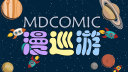 MDComic 漫巡游