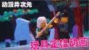 动漫异次元玩具定格动画
