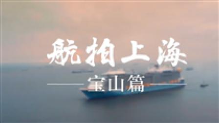 """航拍上海-宝山篇来啦!谛听这首优美的""""北上海变奏曲"""""""