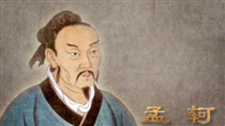 《孟子》:具有强烈现实关怀的儒家学派代表