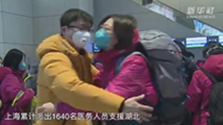 60秒看上海一级响应60天