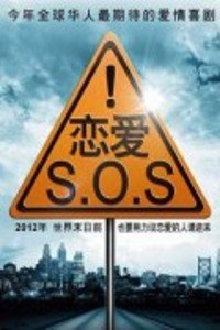 恋爱SOS 第二季
