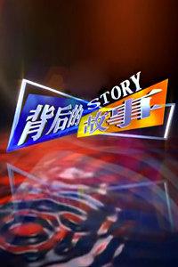 背后的故事 111218