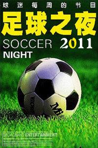 足球之夜2011