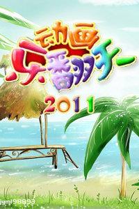 动画乐翻天 2011