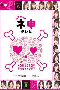 AKB48神TV 第五季