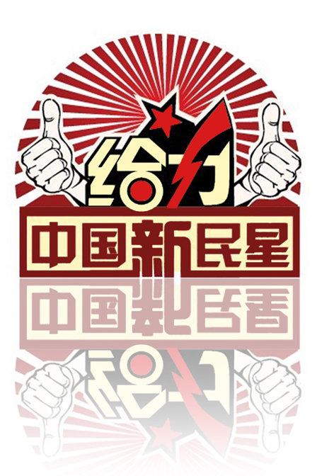 给力!中国新民星 2011
