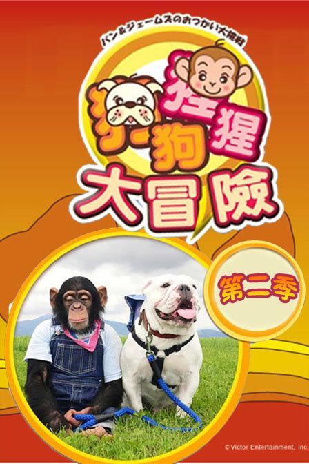 狗狗猩猩大冒险 第二季