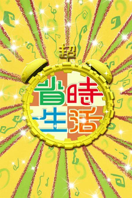 超省时生活 2010