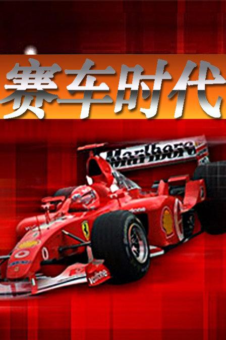 赛车时代 2012