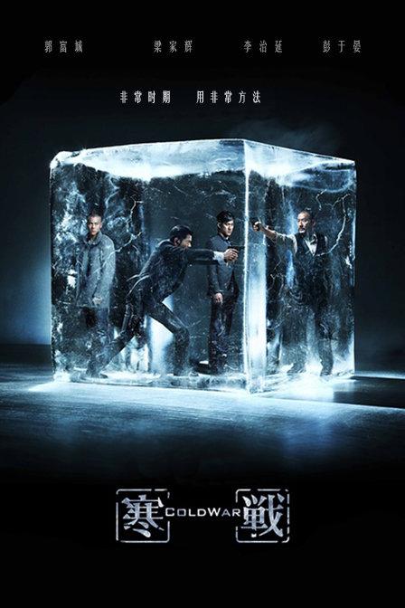 独家纪录片-《寒战:双雄飙戏》