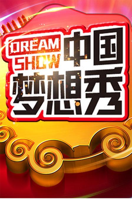 中国梦想秀 第四季图片