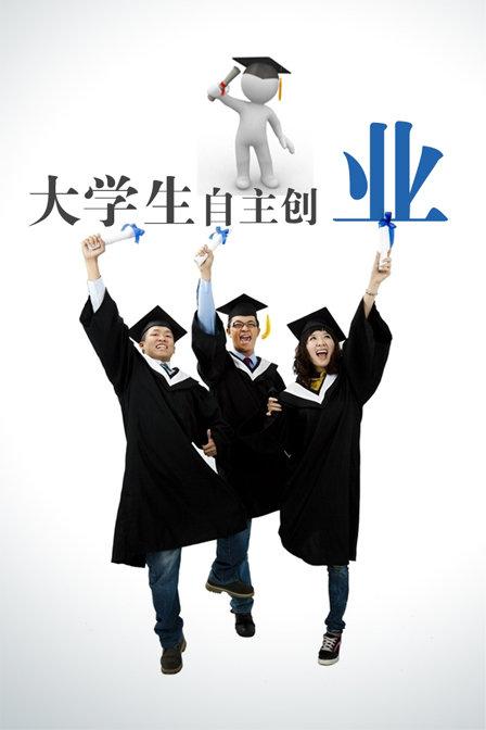 《大学生自主创业》1集全—大陆—纪录片—优酷网