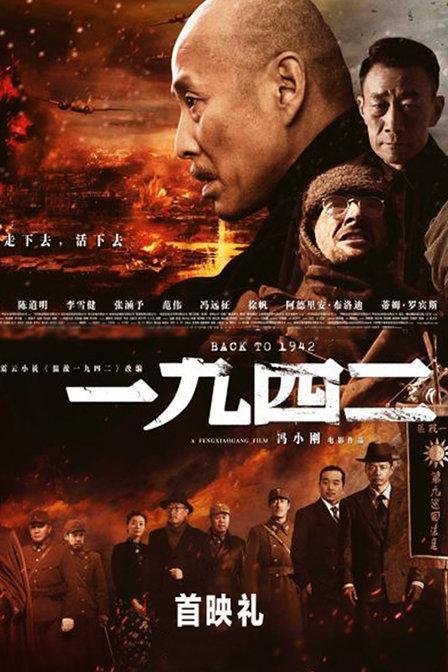 《一九四二》首映礼