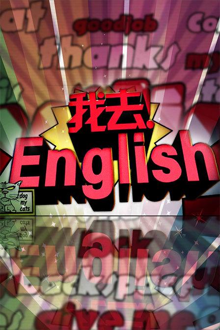 我去,English!全集