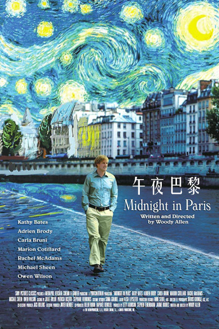午夜巴黎 Midnight in Paris