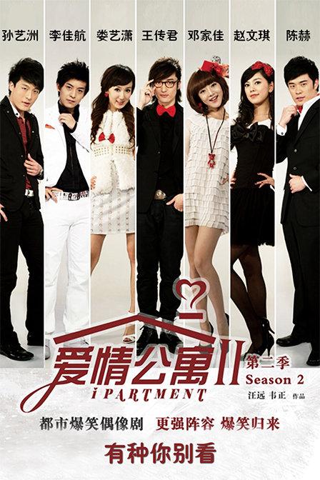 爱情公寓 第二季 Ipartment Season 2