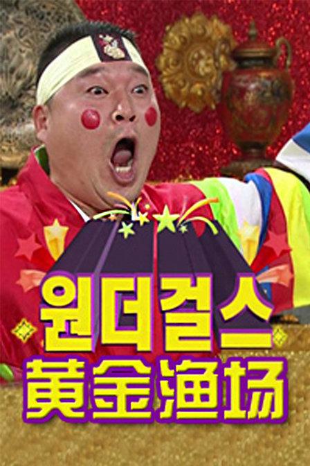 黄金渔场 2013--综艺