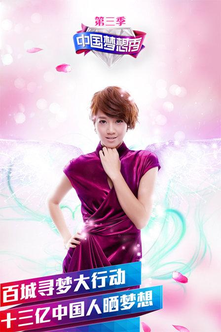 中国梦想秀 第三季