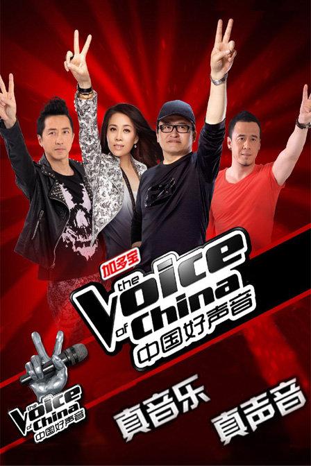 中国好声音 2012