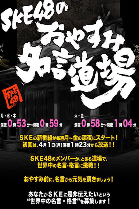 SKE48的晚安名言道场 2013