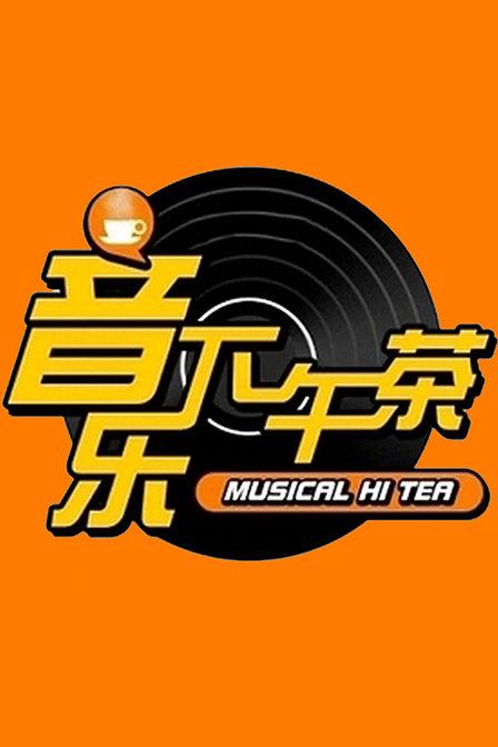 56音乐下午茶 2013