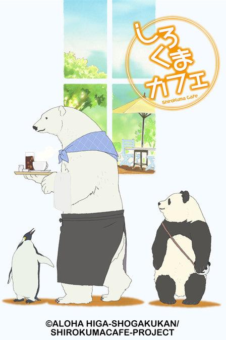 第01话 欢迎光临白熊咖啡厅