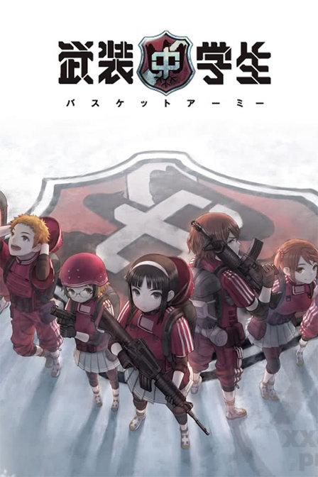 第01话 武装中学生
