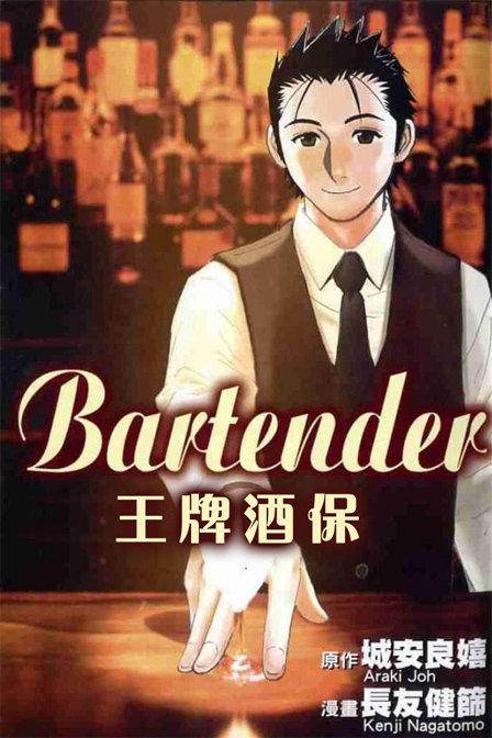 第01话 Bartender