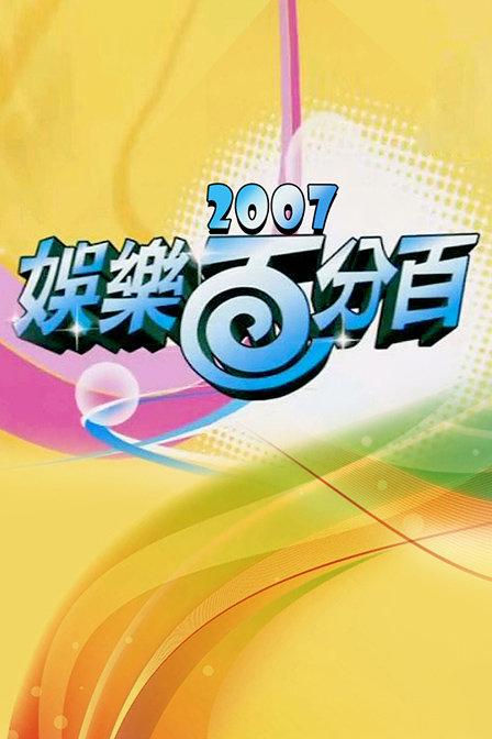 娱乐百分百 2007