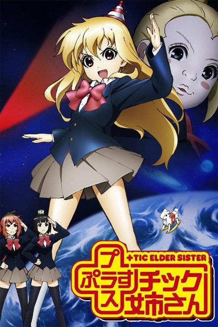 第1话 模型姐妹OVA