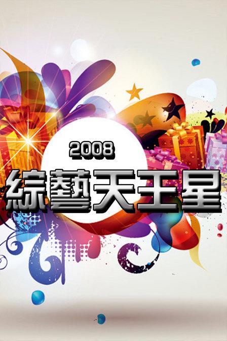 综艺天王星 2008