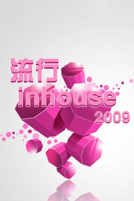 流行inhouse 2009