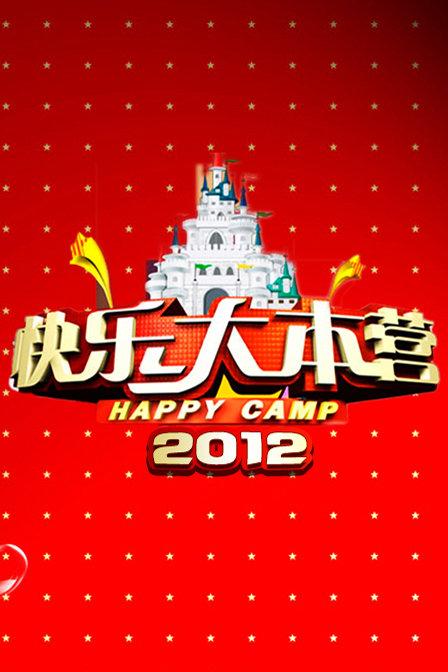 快乐大本营 2012