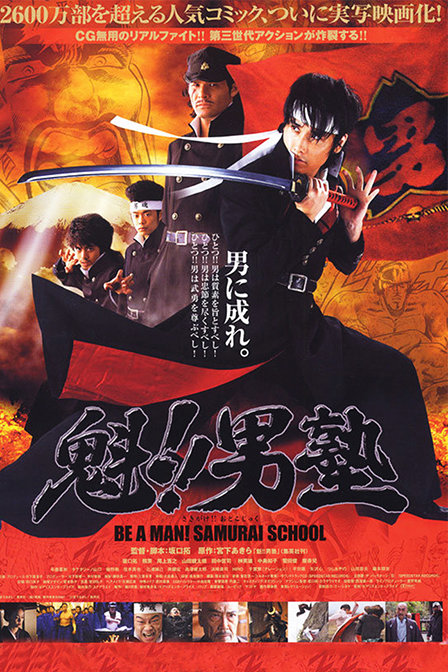 电影:魁男塾2008