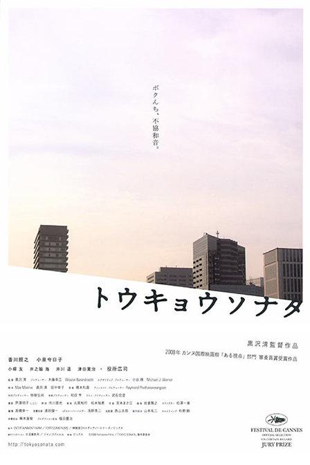 东京奏鸣曲