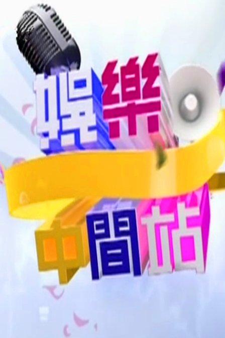 娱乐中间站 2013