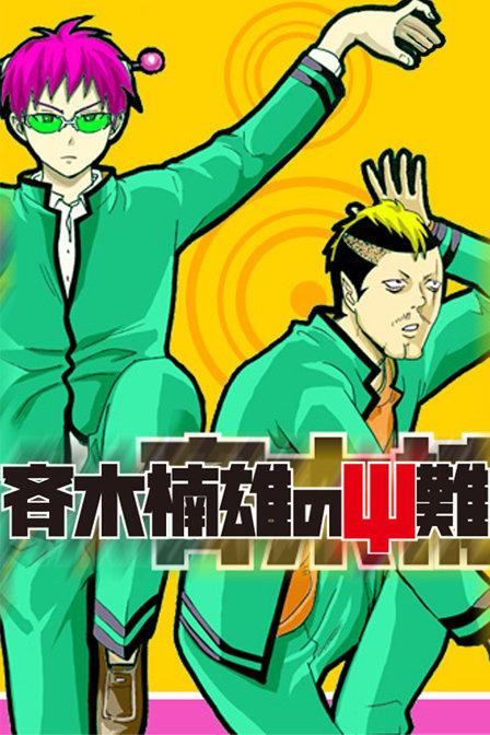 第01话 超能力者齐木楠雄的灾难