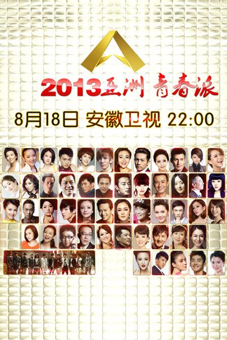 亚洲青春派欢乐进行时 2013