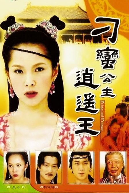 刁蛮公主逍遥王 01