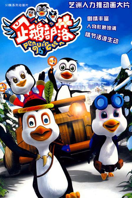 企鹅部落1