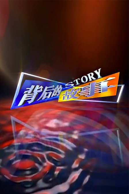 背后的故事:赵文卓 120618