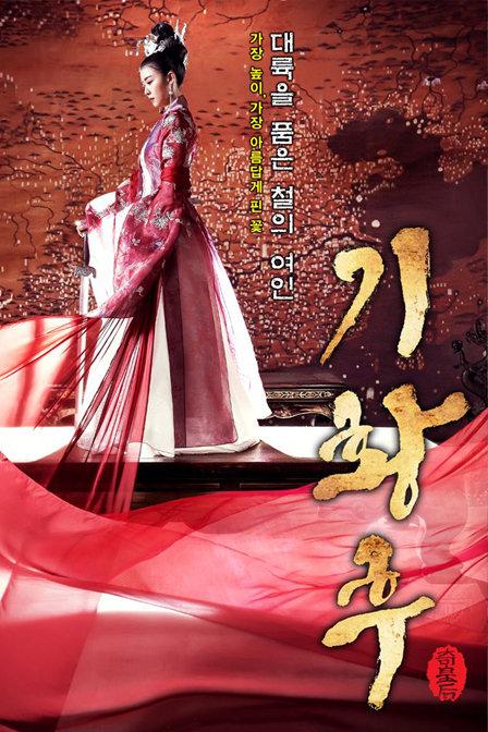 奇皇后/花斗