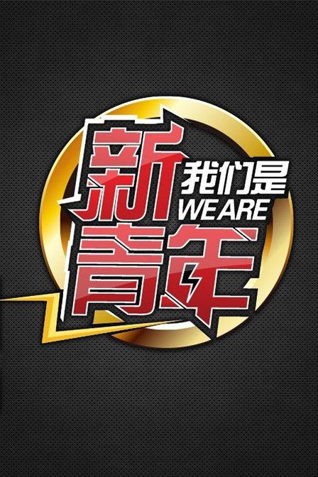 我们是新青年 2012