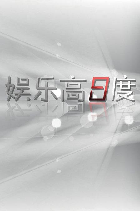 娱乐高八度 2012