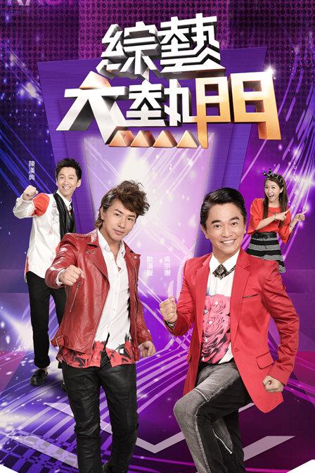 综艺大热门 2013