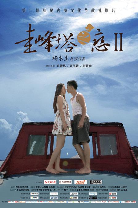 圭峰塔之恋2