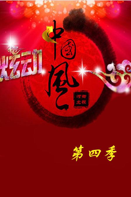 炫动中国风 第四季在线观看